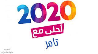 صور 2020 احلى مع تامر