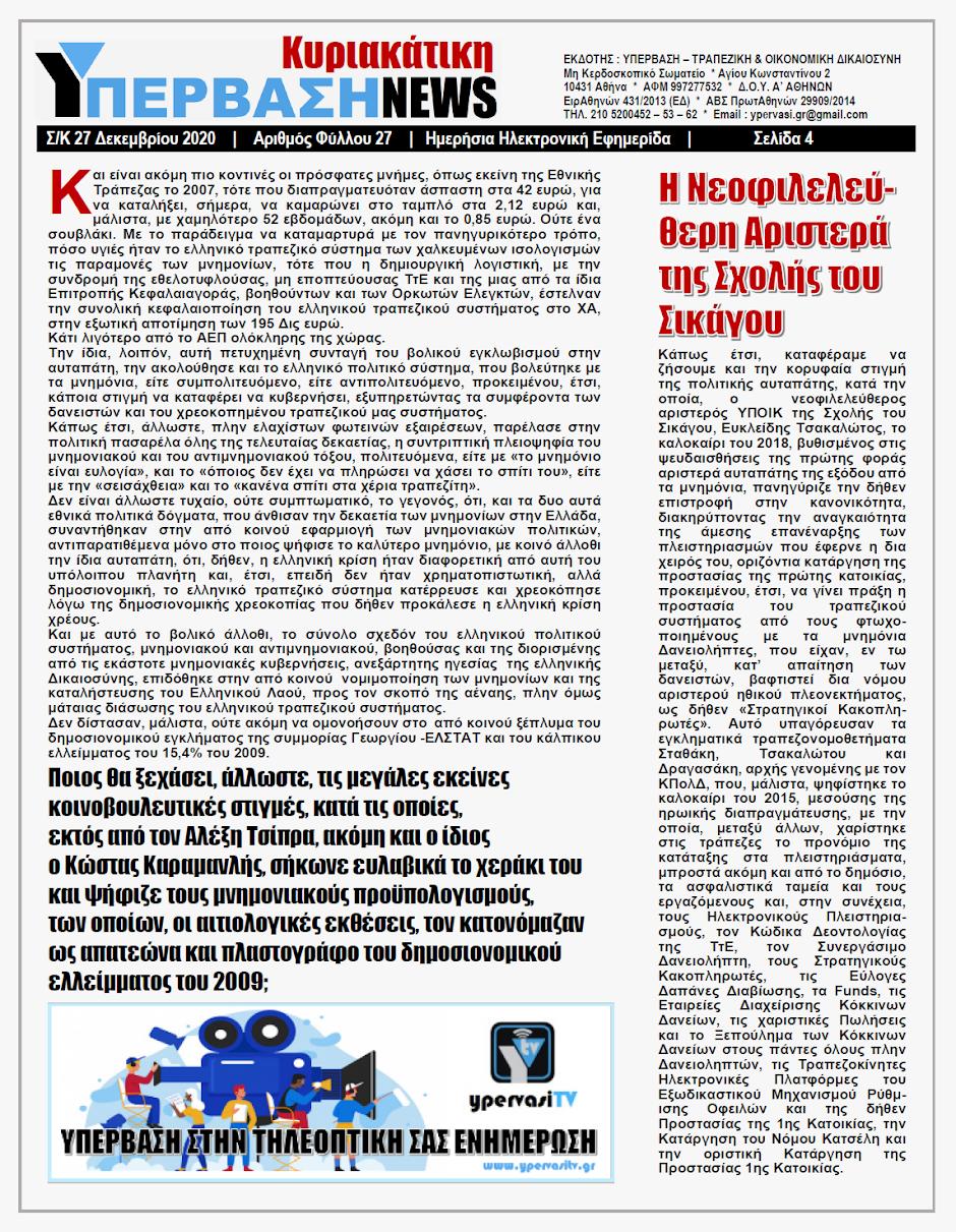 ΕΘΝΙΚΗ ΑΥΤΑΠΑΤΗ Η ΚΟΥΛΤΟΥΡΑ ΠΛΗΡΩΜΩΝ Χώρα Folli-Follie η Ελλάδα, με Κουτσο-λιούτσους στο τιμόνι Πολιτικού & Τραπεζικού Συστήματος!!!