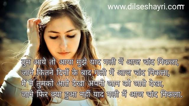 Gali Men Aj Chand Nikla