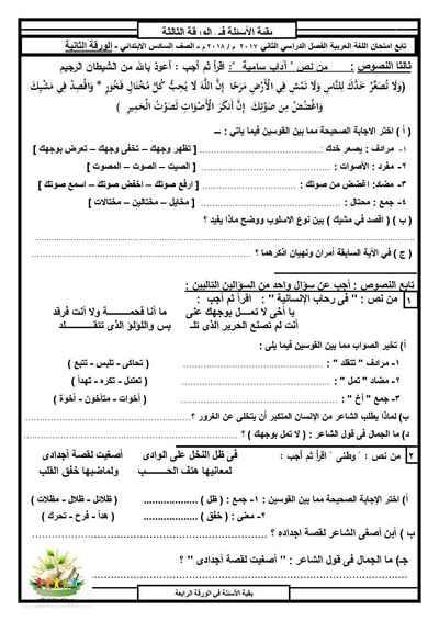 امتحان اللغة العربية للصف السادس الابتدائي مدرسة الشهداء الابتدائية بالأقصر ترم ثاني 2018