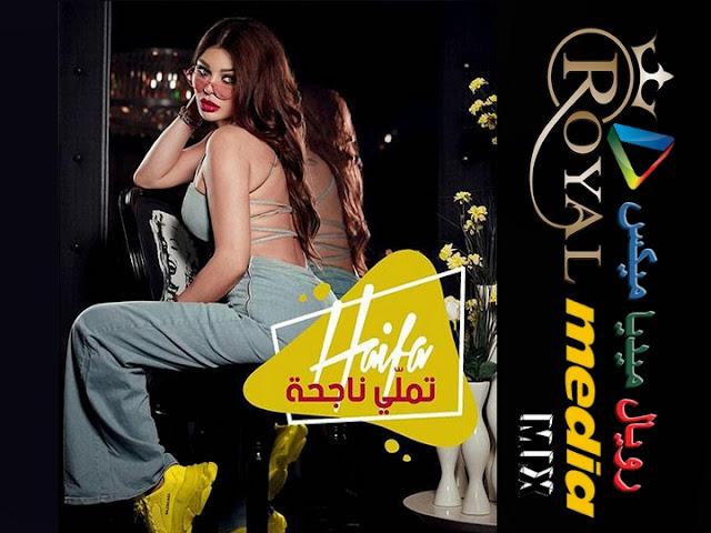 استماع وتحميل اغنية تملي ناجحة MP3 غناء هيفاء وهبي