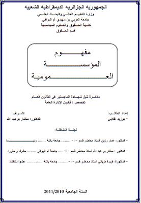 مذكرة ماجستير: مفهوم المؤسسة العمومية PDF