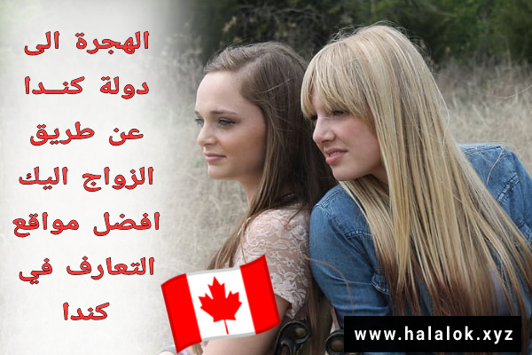 الهجرة الى كندا عن طريق الزواج من كندي(ة) افضل المواقع للتعارف في كندا 2020-2021