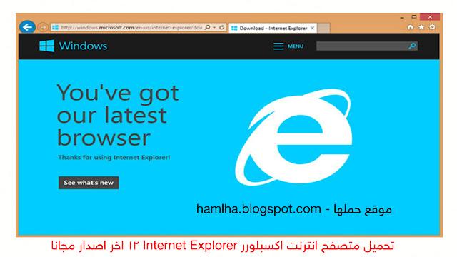 تحميل متصفح انترنت اكسبلورر Internet Explorer 12 اخر اصدار مجانا - موقع حملها