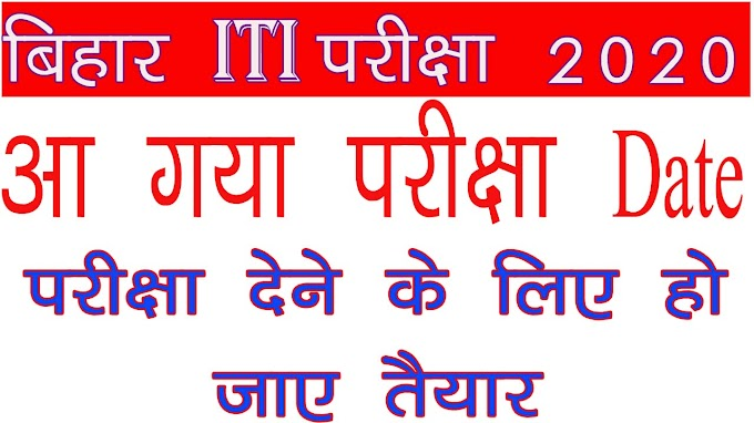 BIhar ITI Exam 2020 Kab Hoga  2020 |  BIhar ITI Exam Date 2020