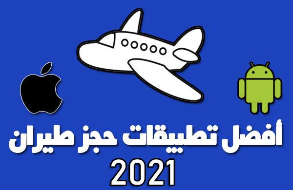 افضل 5 خمسة تطبيقات لحجز الرحلات الجوية 2021 | للاندرويد والايفون