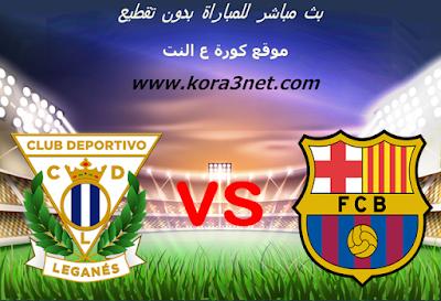 موعد مباراة برشلونة وليغانيس اليوم 16-06-2020 الدورى الاسبانى