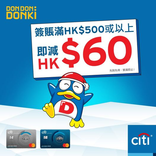 DON DON DONKI: 用Citi Mastercard®信用卡簽滿$500即減$60 至2月28日