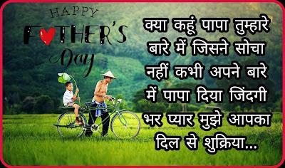 Image For Father's Shayari