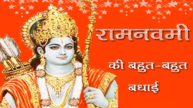 Lord Ram For Ram Navami Wallpaper