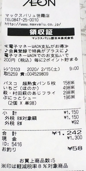 マックスバリュ 世羅店 2020/2/15 のレシート