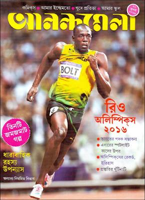 Anandamela Magazine 20 July 2016