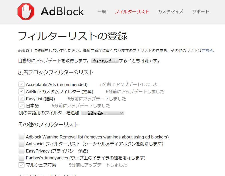 【Microsoft Edge】Adblockを試す_6