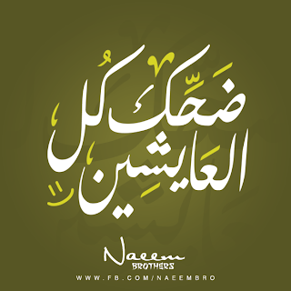 بطاقات فيس بوك كلمات وعبارات بالخط العربى - عبر عن نفسك بصورة شخصية - الجزء الثانى