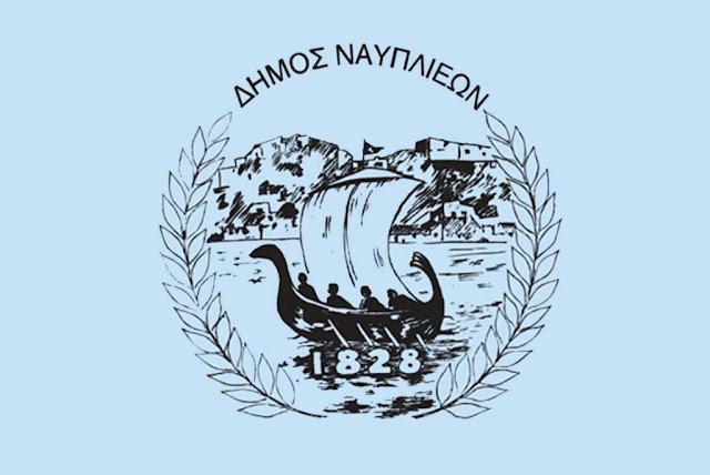 Ο Δήμος Ναυπλιέων αναβάλει όλες τις προγραμματισμένες πολιτιστικές εκδηλώσεις του επομένου διήμερου