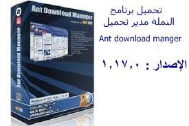 تحميل برنامج النملة للتحميل Ant download manger v1.17.1 اخر اصدار برابط مباشر