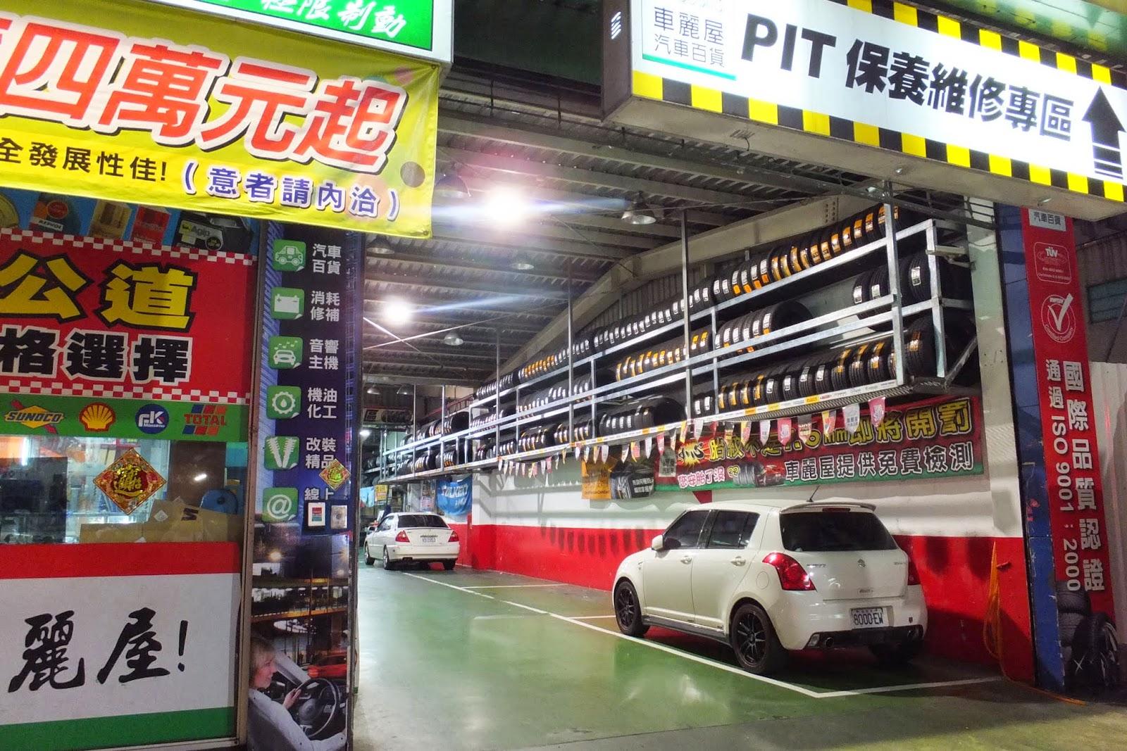 Taiwan-car-maintenance-shop 台湾のカーメンテナンスショップ