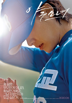 Download Film Baseball Girl (2020) Sub Indo - Dramazon ...