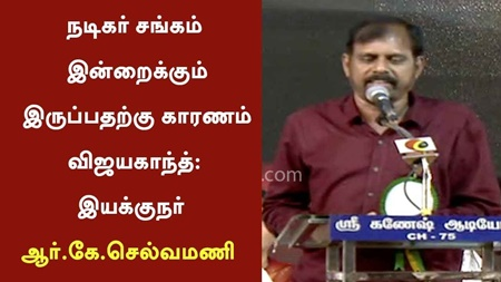 Because of Vijayakanth alone, the Nadigar Sangam is there: Director RK Selvamani