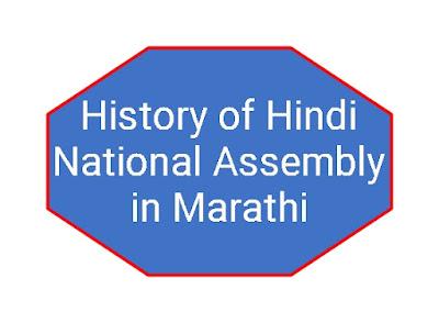 History of Hindi national assembly in marathi