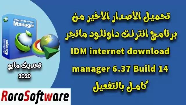 تنزيل برنامج داونلود مانجر Internet Download Manager 6.37 Build 14 كامل بالتفعيل