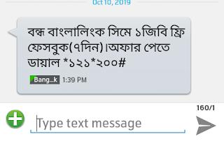 Banglalink Bondho Sim Offer-1 GB Facebook for 7Days