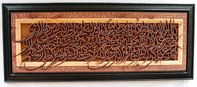islamic wall decoration