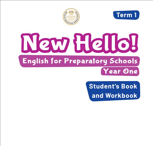 تحميل كتاب الطالب انجليزى اولى إعدادى النسخة الأصلية الترم الأول 2020