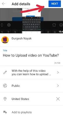 youtube par video upload, यूट्यूब पर वीडियो कैसे अपलोड करे?, यूट्यूब पर अपना वीडियो कैसे डालें, Video Upload YouTube, YouTube पर Video अपलोड करना