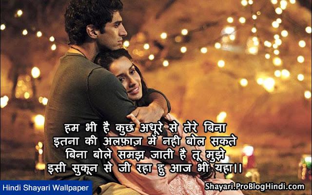 top hindi shayari wallpaper about love, sad, romantic, funny and friendship