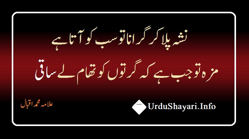 allama iqbal shayari - 2 line poetry on Saaqi Nasha