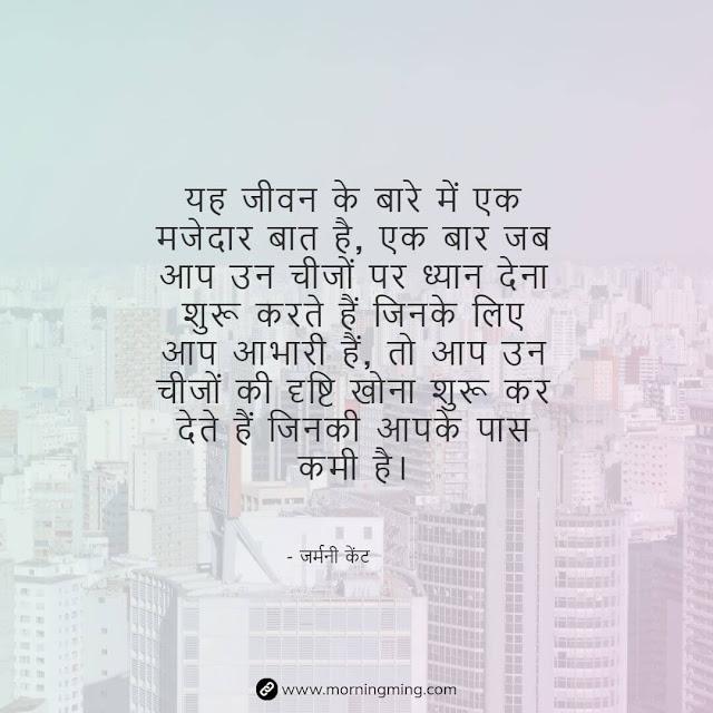 Positive Attitude Quotes in Hindi | Positive Thinking Hindi Quotes | Royal Attitude Status in Hindi