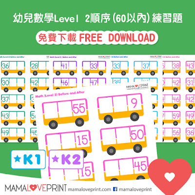 Mama Love Print 自製工作紙  - 數學 Level 3 - Before and After 數字的前後概念 (60以內) 練習題 Daily Math Practice (No Preparation)  Free Learning Activities Kindergarten Math Worksheet Free Download