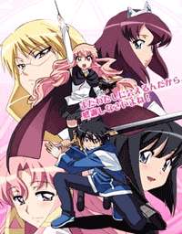 جميع حلقات الأنمي Zero no Tsukaima S3 مترجم