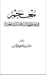 Download Kamus Tentang Istilah-istilah Dalam Fiqih Syafi'i