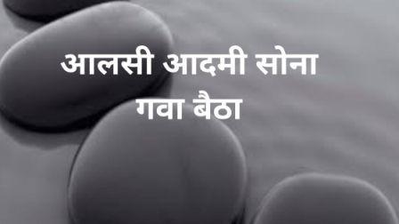 आलस आपसे क्या छीन सकता है?? aalsi aadmi ki kahani