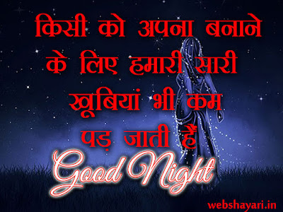 good night image quote hindi