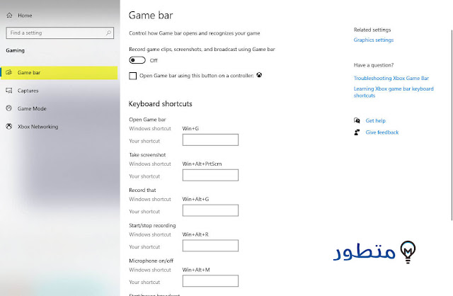 شرح وخيارات Game Bar windows 10