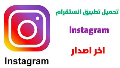 تحميل تطبيق انستقرام Instagram اخر اصدار للاندرويد و الايفون