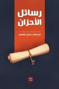 كتاب رسائل الأحزان في فلسفة الجمال والحب
