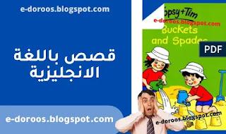 قصص باللغة الانجليزية - قصص انجليزية قصيرة للاطفال - Buckets And Spades - edoroos