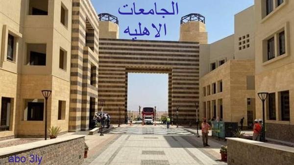 الجامعات الاهليه
