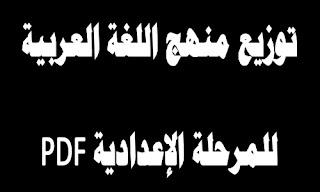 توزيع منهج اللغة العربية للمرحلة الإعدادية 2021 pdf