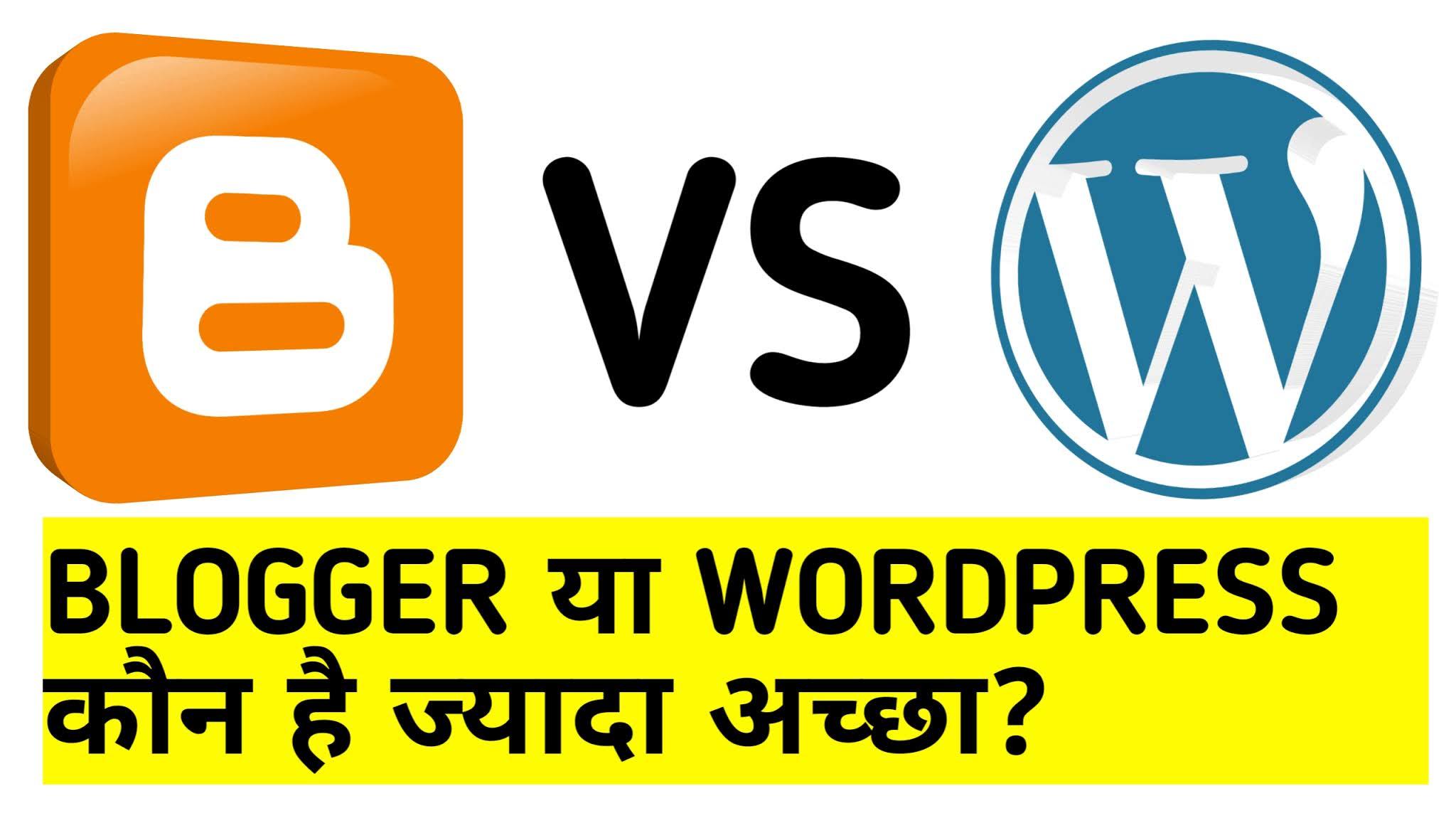 Blogger या Wordpress ब्लॉग्गिंग के लिए कौन अच्छा है?पूरी जानकारी
