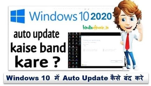 Windows 10 Me Auto Update Kaise Band kare, disable auto update in hindi, how to stop auto update hindi,disable update windows 10,hindi softonic