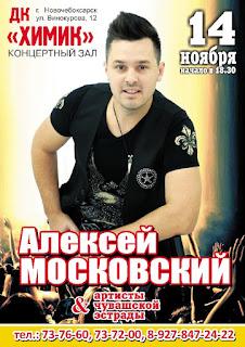Розыгрыш билетов на концерты в ДК Химик  г. Новочебоксарск