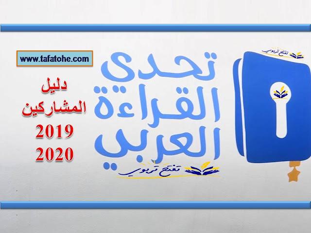 دليل المشاركين في تحدي القراءة العربي 2019 - 2020