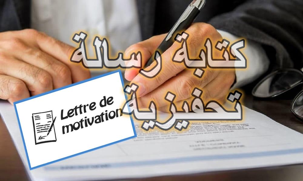 نمودج رسالة تحفيزية بالعربية و الفرنسية لطلب العمل