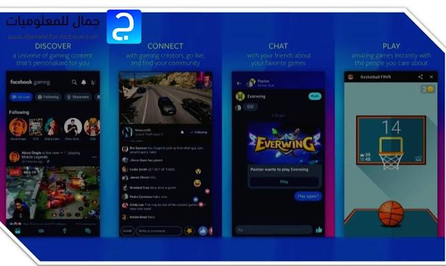 ألعاب الفيس بوك السحابية الجديدة كيف تستمتع بها على هاتفك