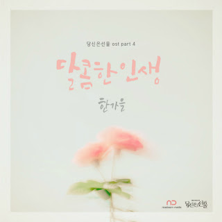 Download MP3 [Single] Han Ga Eul – You Are a Gift OST Part.4